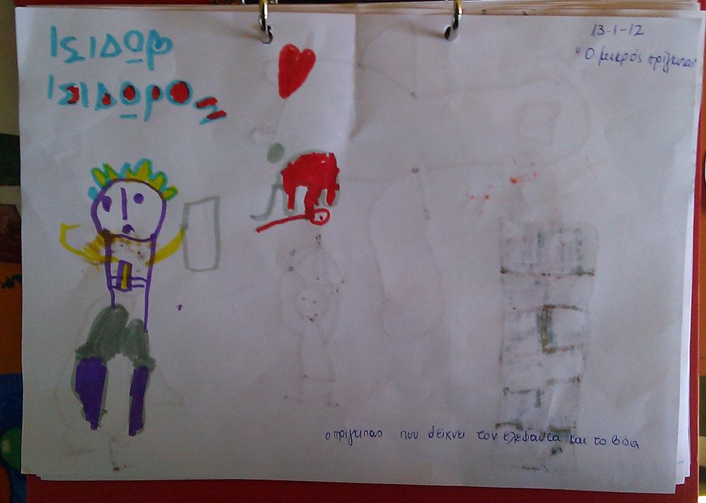 Η πρώτη ζωγραφιά του Ισίδωρου για το μικρό πρίγκιπα