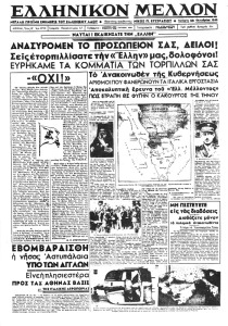 Εφημερίδα 2