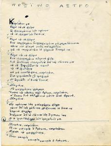 Ρίτσος χειρόγραφο