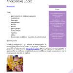Απόκριες-Σχέδιο μαθήματος για το νηπιαγωγείο_Page_031