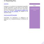 Απόκριες-Σχέδιο μαθήματος για το νηπιαγωγείο_Page_035