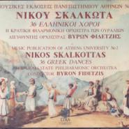 36 Ελληνικοί Χοροί