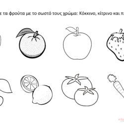 Χρωμάτισε τα φρούτα με το σωστό τους χρώμα